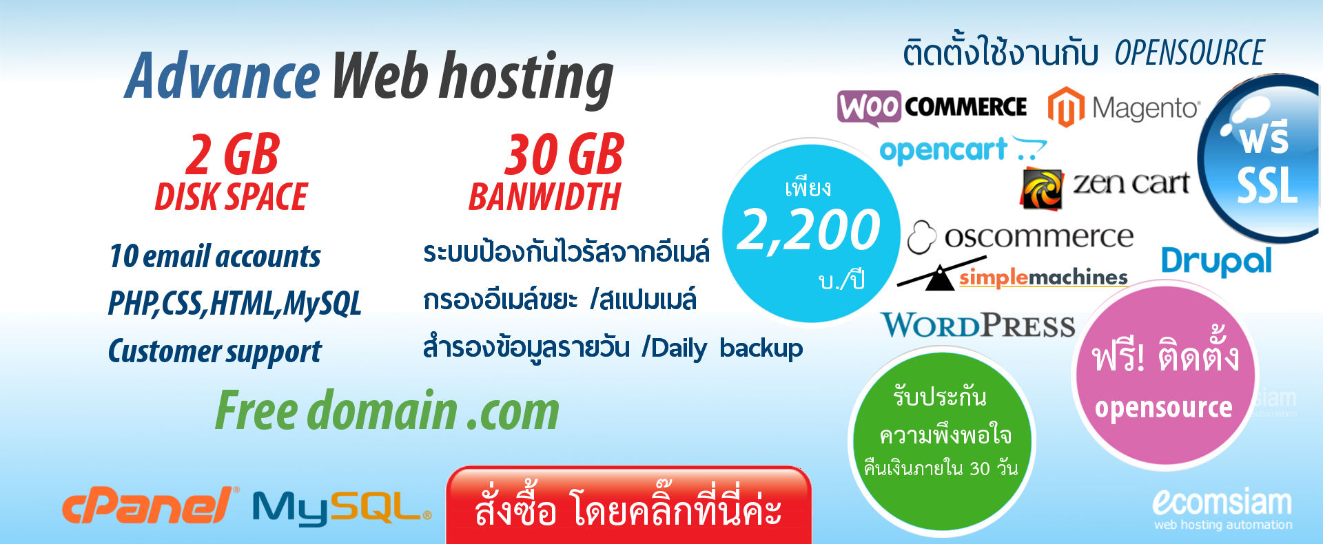 Advance hosting thai ไทย