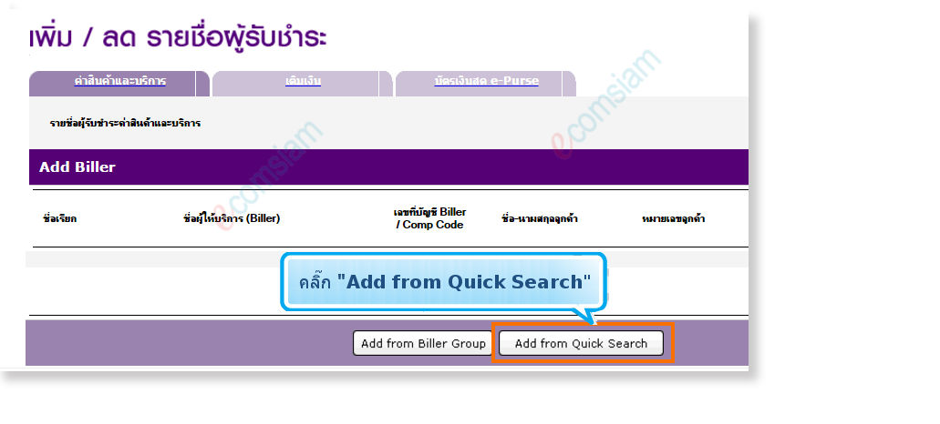 คลิ๊ก Add from Quick Search
