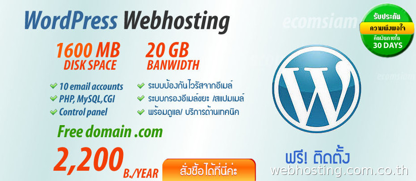 wordpress web hosting thailand -เว็บโฮสติ้ง ฟรีโดเมนเนม - web-hosting-thailand-free domain-wordpress web hosting-banner